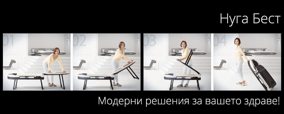 Нуга Бест - Модерни решения за вашето здраве!