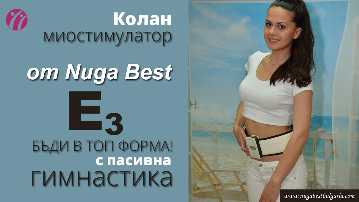 Е3 | БЪДИ В ТОП ФОРМА!