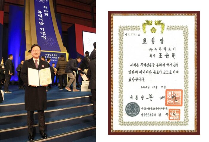 Изключително признание. Президентът на Nuga Medical Чо Сън Хен получи почетна грамота лично от Президента на Република Корея Мун Дже Ин.