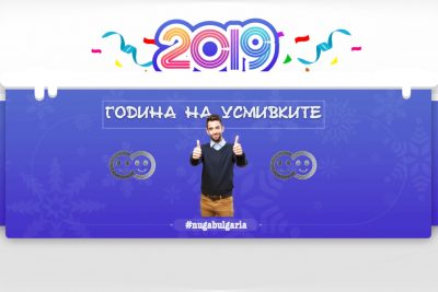 2019 ГОДИНА – ГОДИНА НА УСМИВКAТA