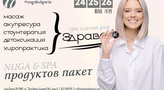 СПА ЦЕНТЪР У ДОМА