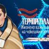 Терморегулация - Жизнено важна функция на човешкия организъм.