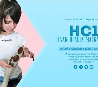 РЕЛАКСИРАЩА МАСКА ЗА ОЧИ HC1