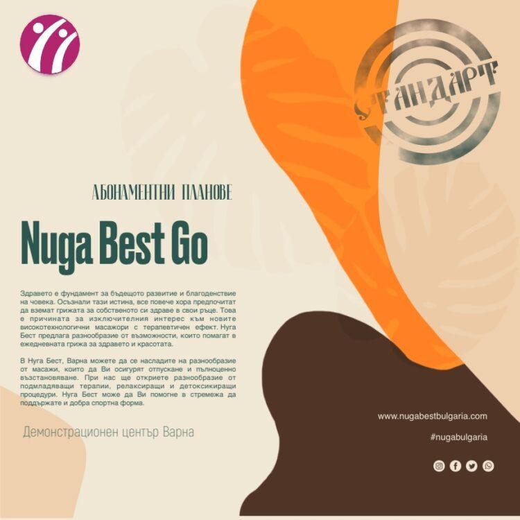 План Nuga Best – стандарт