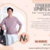 Nuga - стратегия за здравето на гръбначния стълб.
